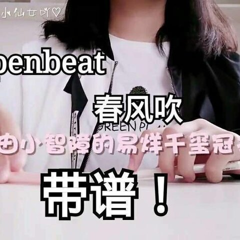 penbeat 音乐 给你们找了谱子,but我是 fre 音乐视频 是智障小仙女吖