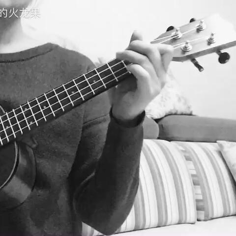 尤克里里 千与千寻主题曲 always with me 爱跳舞的火龙果的美拍
