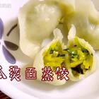 窝瓜烫面蒸饺#美食#