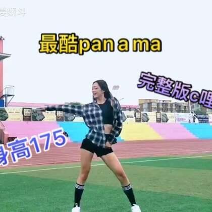 完整版#panama##舞蹈#来啦😛大家都走清新可爱风,还是cool girl适合我一点#甜甜编舞#艾特最美老师@甜甜SWeeTs💞