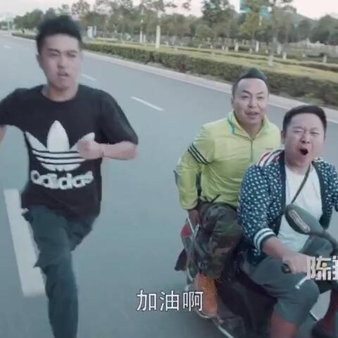 加油,傻男儿 #陈翔六点半#