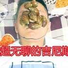 挑战超无聊的世界纪录脸上放蜗牛43个!最后我朋友挑战成功了#作死##搞笑##我要上热门@美拍小助手#