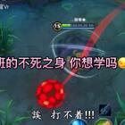 #王者荣耀##游戏##搞笑#有奖猜猜猜! 宝宝们评论出 鲁班是怎么飞起来的?飞起来有什么用?➕转发视频 抽取五人送红包💋💋
