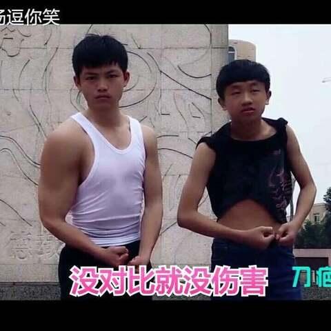 俩男生在女同学面前秀肌肉??,结果……哈哈哈,如果你经常看小杨