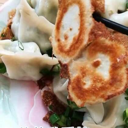 #美食##俺的私房菜#咱家煎餃香酥脆