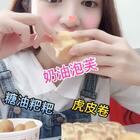 果然泡芙要冰的才好吃啊 这个糖油粑粑绝了 外皮甜脆内心柔糯 #吃秀##热门##直播吃面包#