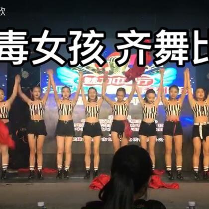 #舞蹈##舞蹈比赛# 狠毒女孩,所到之处,寸草不生。 哈哈哈哈哈! 对得起咱们一个国庆的排练!爱你们❤️