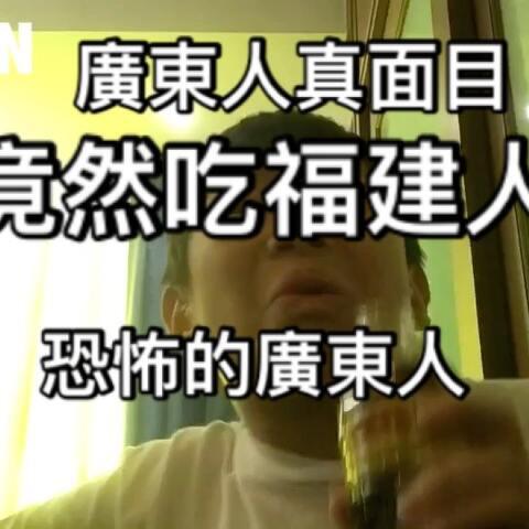 我们广东人的真面目,来来来都来广东玩,保证不抓你去煲汤????福