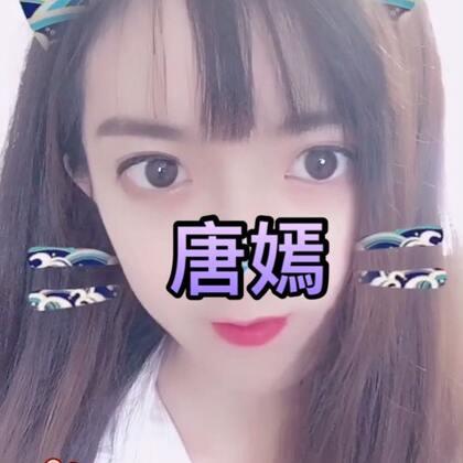 你们的糖糖#自拍##我叫江小玥偶像仿妆##仿妆#