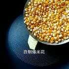 玉米粒要选爆米花专用的小的,#美食##家常菜#