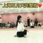 #舞蹈##女神##上海三月天#是诗逸老师的舞蹈~有些地方跳的不好,是可爱的学生帮我录的,地面有点滑,所以幅度没跳出来!希望你们喜欢!❤不要嫌弃我🙈