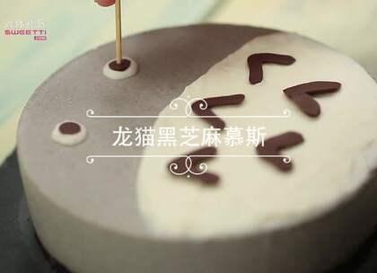 """当芝麻糊遇上淡奶油,配上巧克力的装饰,在家就可以做""""网红龙猫""""啦,快来快来把它吃掉~更多美食关注微信:微体社区,sweetti.com。#龙猫##慕斯#"""