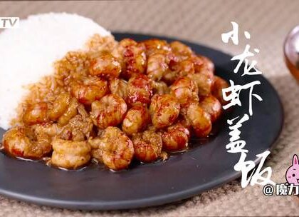 有了这份小龙虾盖饭,我再也不用费力剥虾壳了#魔力美食##美食##小龙虾#