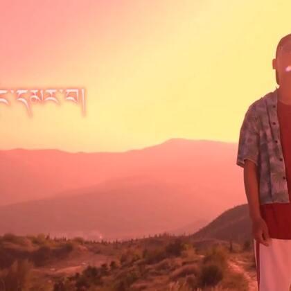 #ALALAMO传媒制作#རྒྱལ་མཚན༼གདོང་དམར་བ༽尖参Jason J 新歌《D.M.W》MV发布!#阿拉拉姆传媒#摄影:@李知布多杰 #藏族有嘻哈#