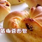 蔓越莓椰蓉面包#美食#
