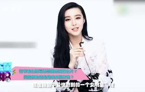 【视觉星动美拍】范爷表白杨幂还想跟她演百合片?...
