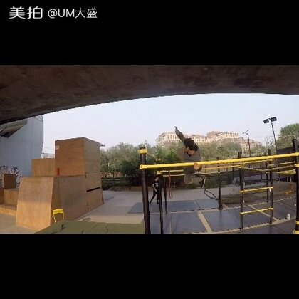 向@爱转圈的小软 学习,下次加转儿!#跑酷##北京轻行者体育公园##金秋十月#