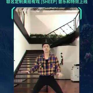 小绵羊张艺兴@努力努力xxxx 带着他的SHEEP舞强势来袭!😍 即日起至10.20,打开美拍有戏-选择张艺兴《SHEEP》U乐国际娱乐,拍摄一段张艺兴SHEEP舞,可添加SHEEP有戏特效,加话题#张艺兴SHEEP舞#、#和张艺兴有戏#发布就可以啦!👌 1万元现金、3台美图T8S、20张张艺兴专辑等你来拿!👊