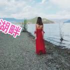 泸沽湖真的好美啊#女神#