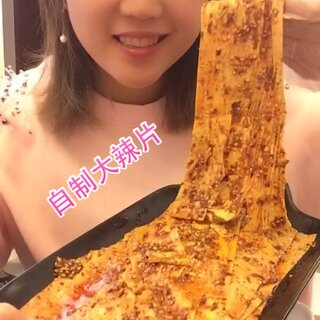 自制大辣片.好吃.