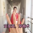 #美拍闪现大赛##我要上热门##亚洲天使爱瑞丽#好炫酷的技能!我穿越啦!!(今天的更新速度你们喜欢吗😉)