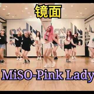 #舞蹈# MiSO-Pink Lady舞蹈练习室(镜面)#miso##pink lady#上个视频有镜面减速版本