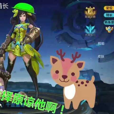 王者荣耀美女大小姐竟为了这事怒追刘备整个峡谷!原因不敢想象!