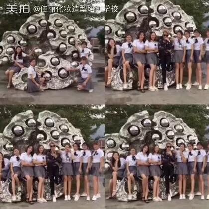 #彩妆##福州化妆学校#佳丽大长腿