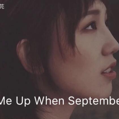 """每年九月和十月,我都会开始循环这首歌。这首歌对我来说,是青葱岁月的回忆,是梦的渴望和向往。""""夏日到来 复又离去,天真岁月岂能永驻,九月结束时 请唤醒我。""""但,我想长醉不复醒。 #音乐#"""