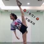 芭蕾小公举跳韩舞😎分分钟用腿秒杀你😏不服来战#《鬼怪》##舞蹈##我要上热门#