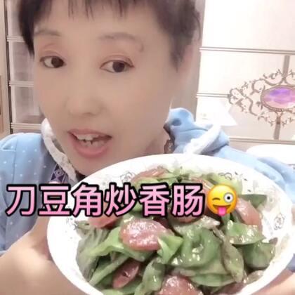 #直播做饭#王姐的亲蛋们😍家庭版刀豆角炒香肠😜简单好吃😋