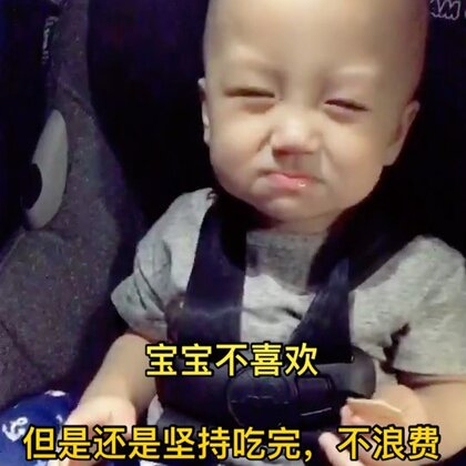 #宝宝#这么不喜欢吃,你为啥还吃😂吃的是番茄味🍅薄饼,六宝怕酸味。不过说真的,六宝是个不挑食的好宝宝!🙇🏻♀️#萌宝宝##搞笑宝宝#