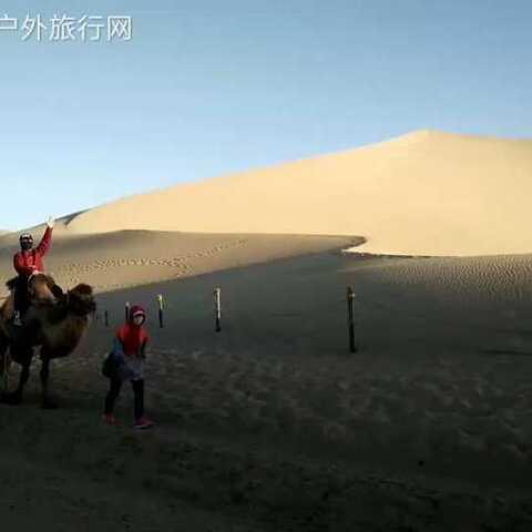 【1001户外旅行网美拍】西北全景8:鸣沙山月牙泉
