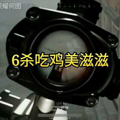 【王者荣耀何图美拍】#绝地求生##游戏#6杀吃鸡美滋滋...