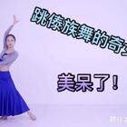 #傣族舞傣家小妹#分解教学第四集!!中国舞好久没出场,你们想我吗😘天冷练习前多多热身,学完这支舞#舞林一分钟#又要放大招啦!猜猜下支#舞蹈#我们跳什么?@美拍小助手