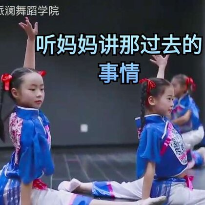 #听妈妈讲那过去的事情#是抒情性的少年叙事#歌曲#,是几代儿童久唱不衰的优秀作品。#派澜舞蹈#的#少儿中国舞#四级的萌宝们用#舞蹈#来表达对这首歌曲细腻真挚的感情和母亲伟大无私的爱,值得鼓励的是宝宝们现在变得越来越有自信,越来越敢于表达自我了呢#我要上热门#@美拍小助手@舞蹈频道官方账号