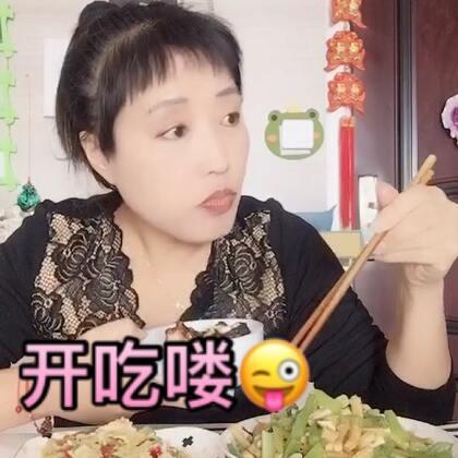 #吃秀#王姐的亲蛋们😍今天休息😋可以改善伙食喽😜我和老爸开吃喽😘