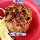 #美食##台灣古早味#肉羹麵 米糕 咱小鎮的老店麵攤