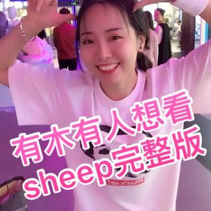 #张艺兴sheep舞#有木有人想看琦琦跳《sheep》完整版🙋#有戏##舞蹈#