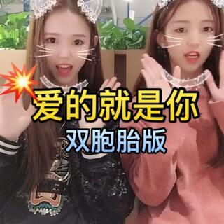 #《爱的就是你》# 你们要的两人一起的视频来啦 💗 点赞点赞哟 @🌞李雪琪-xq #双胞胎#