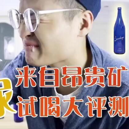 喝尿初体验,尝尝喝了这些昂贵矿泉水后排出来的尿,会是甜的吗?结局出你意料!😋😋👍👍👍#热门##搞笑##昂贵矿泉水#