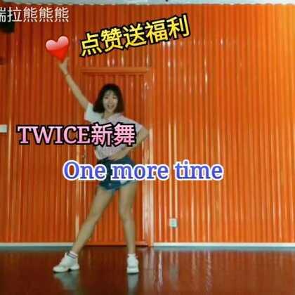 #舞蹈#🦄TWICE-One More Time🦄好久没跳可爱风啦,速扒了TWICE的新舞😝这支舞好像还没人翻跳,大家多多转赞评❤,超过3000赞发分解教学怎么样😁#twice - one more time##我要上热门#