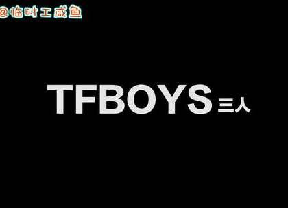 如果tfboys三小只公布恋情……#王俊凯##王源##易烊千玺#