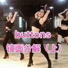 #buttons#buttons镜面分解教学(上),很多宝宝之前跟我说喜欢这个舞,那就跟着教学学起来吧,很简单的~下集马上更新哈~看我这么辛苦是不是应该留下你们大大的爱心❤️😘#舞蹈#@舞蹈频道官方账号 #我要上热门#@美拍小助手