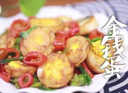 #美食##家常菜#这大概是我听过最土豪的菜名了,金钱蛋!外酥里嫩,香辣可口,真是下饭神器
