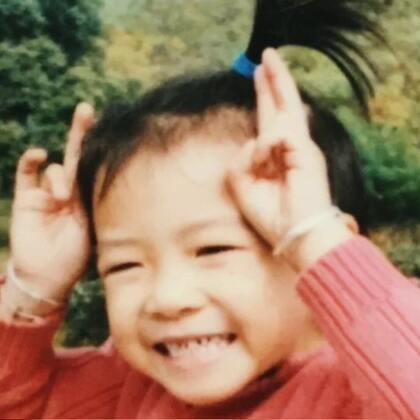 小时候的照片合集🙂🙂 小时候真的戏精本人 不要笑哈哈哈哈哈哈哈哈