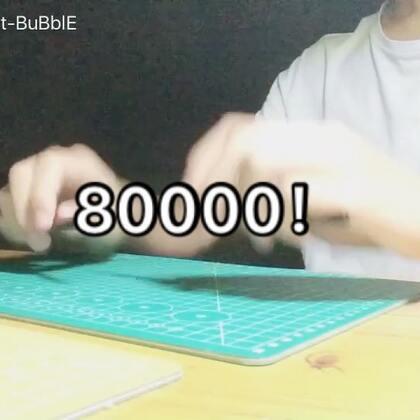 #penbeat##80000(prod.by droyc)#@_xd' 微博:白泽bubble