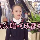 #U乐国际娱乐#街头唱#成都#穿着校服给大家录的🙈🙈😊点赞分享哦😘😘😘