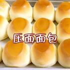 压面面包,撕着吃更有趣#美食#