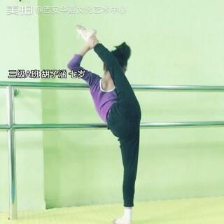#少儿中国舞蹈##舞蹈基本功##创意小课堂#华夏文化艺术中心 三级班